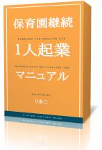 保育園継続【1人起業】マニュアル